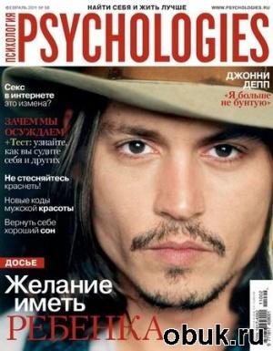 Книга Psychologies №58 (февраль 2011)