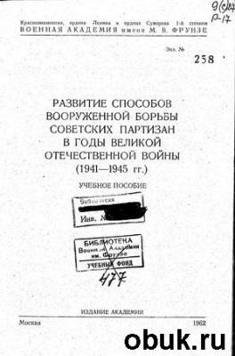 Развитие способов вооруженной борьбы советских партизан в годы ВОВ (1941-1945)