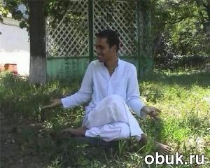 Книга Хатха Йога - Лекция - Шелендер Неги (2007 ) DVDRip