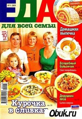 Книга Еда для всей семьи №12 (декабрь) 2009