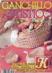 Журнал Книга Artistico Ganchillo №123 1986