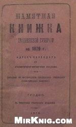 Книга Памятная книжка Гродненской губернии на 1879 год