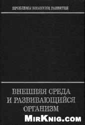 Книга Внешняя среда и развивающийся организм