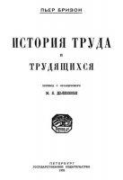 Книга История труда и трудящихся djvu 14,5Мб
