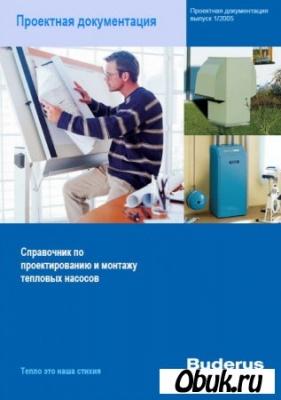 Справочник по проектированию и монтажу тепловых насосов Buderus