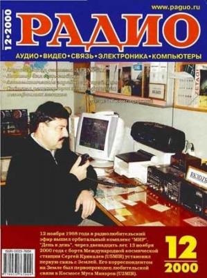Журнал Радио №12 2000