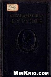Книга Фельдмаршал Кутузов. Сборник документов и материалов