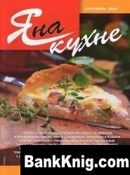 Журнал Я на кухне № 9 2009 pdf 16Мб