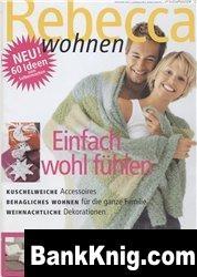Журнал Rebecca Wohnen jpeg 13,2Мб