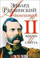 Книга Александр II: жизнь и смерть rtf 5,06Мб