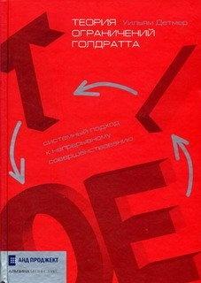 Книга Детмер У. «Теория ограничений Голдратта»