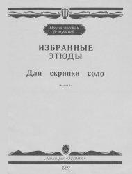 Книга Избранные этюды для скрипки соло