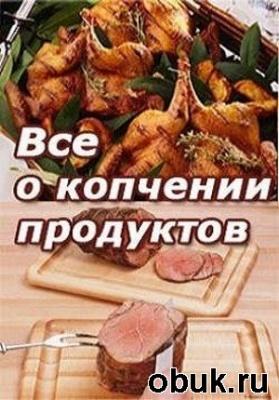Книга Все о копчении продуктов