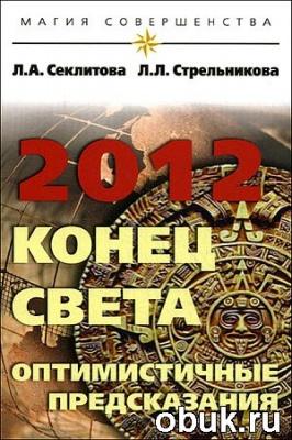 Книга 2012: конец света - оптимистичные предсказания