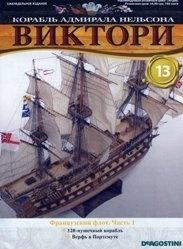 """Журнал Корабль адмирала Нельсона """"Виктори"""". №13 2012"""