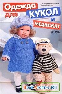 Книга Вязаный креатив. Спецвыпуск № 1 2012 Одежда для кукол и медвежат.