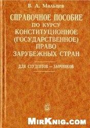 Книга Справочное пособие по курсу Конституционное (государственное) право зарубежных стран