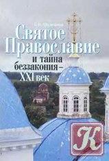 Книга Святое православие и тайна беззакония в XXI веке