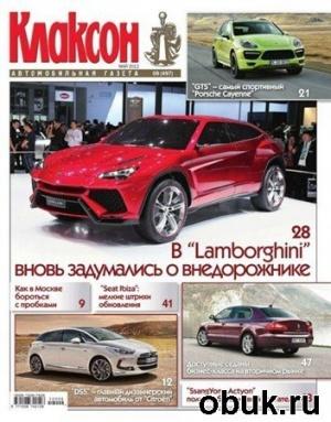 Журнал Клаксон №9 (май 2012)