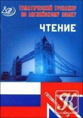 Книга Тематический тренажер по английскому языку. Чтение