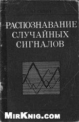 Книга Распознавание случайных сигналов