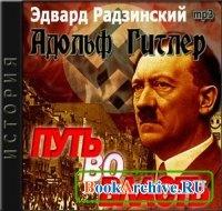Аудиокнига Радзинский Эдвард - Адольф Гитлер. Путь во власть (Аудиокнига).