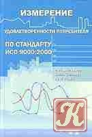 Измерение удовлетворенности потребителя по стандарту ИСО 9000:2000