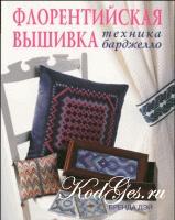Книга Флорентийская вышивка. Техника барджелло