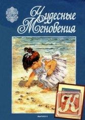 Журнал Чудесные мгновения. Вышивка крестом №6 1999