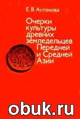 Книга Очерки культуры древних земледельцев Передней и Средней Азии