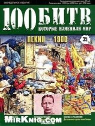 Журнал 100 битв, которые изменили мир №35 2011
