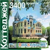 Книга Электронный каталог Проекты коттеджей №29 — 3 / 2011.