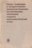 Книга Новые тенденции в государственно-монополистическом регулировании экономики главных капиталистических стран