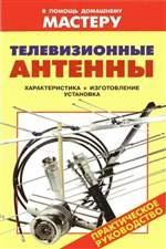 Книга Телевизионные антенны. Характеристика, изготовление, установка