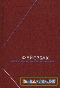 История философии. Собрание произведений в 3-х томах.