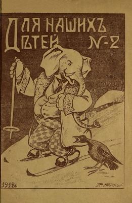 Журнал Для наших детей. 1918 г. (6 номеров)