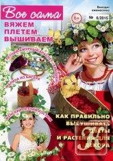 Журнал Книга Все сама. Вяжем, плетем, вышиваем №6 2015