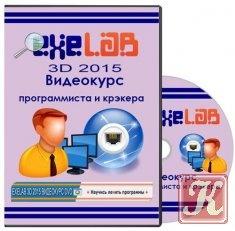 Книга Видеокурс программиста и крэкера eXeLaB 3D