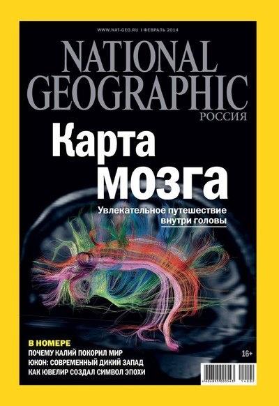 Книга Журнал: National Geographic №2 [Россия] (февраль 2014)