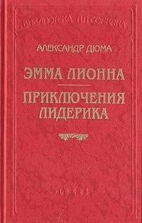 Книга Эмма Лионна/ Приключения Лидерика