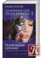 Книга Книга Вадим Зеланд - 16 книг