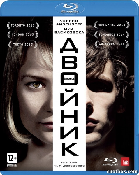 Двойник / The Double (2013/Blu-Ray/BDRip/HDRip)