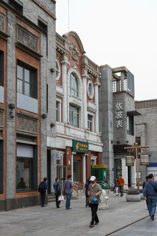 Дом в колониальном стиле, улица Цяньмэнь, Пекин