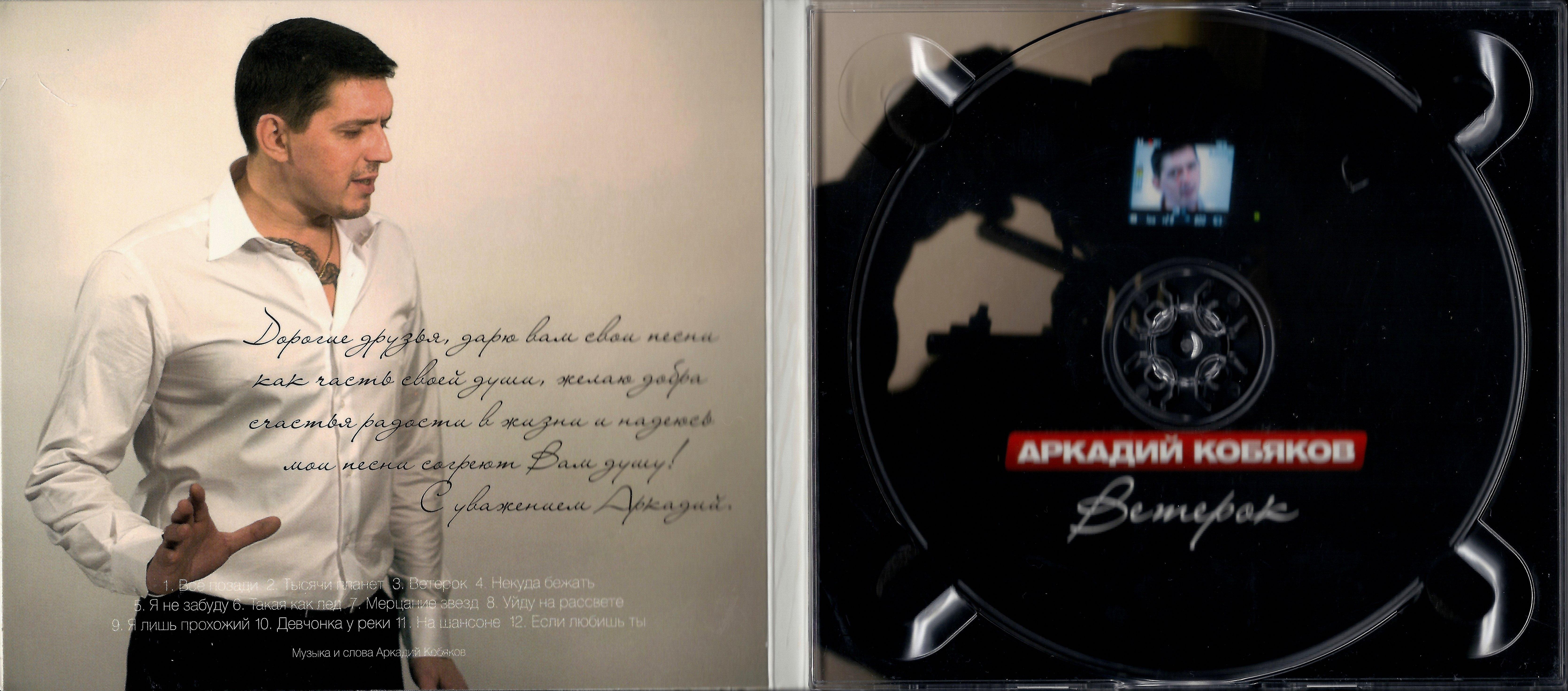Торрент аркадий скачать кобяков мр3 альбом