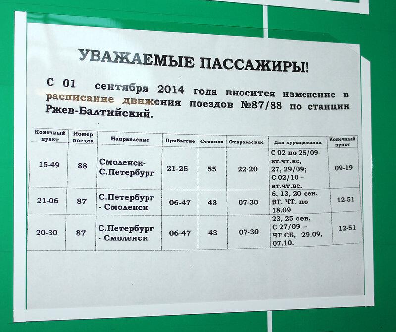 Расписание Ржев-Балтийский