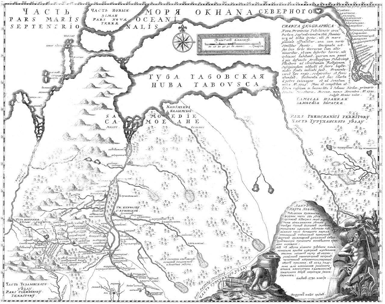 21. Тобольская провинция. Верхняя часть реки Обь