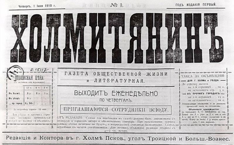 ХОЛМИТЯНИН (5).JPG