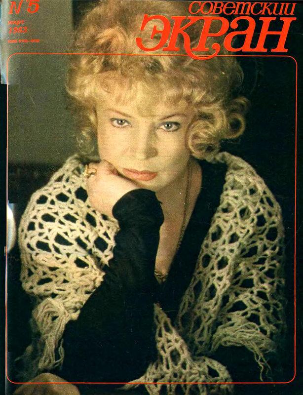 песня обложка журнала на ней мой портрет