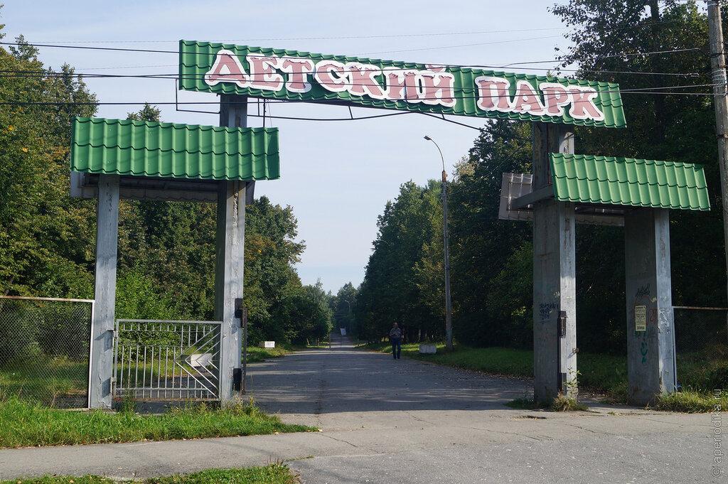 Златоуст. Старый детский парк на машзаводе