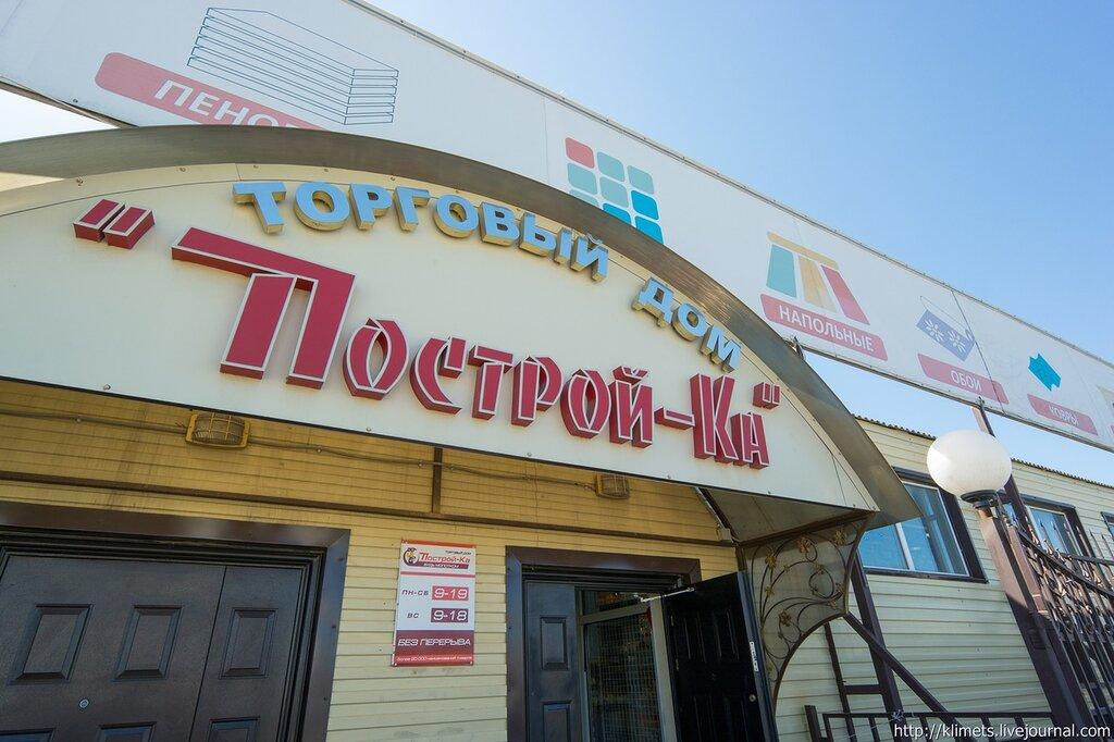 Торговый дом Построй-Ка